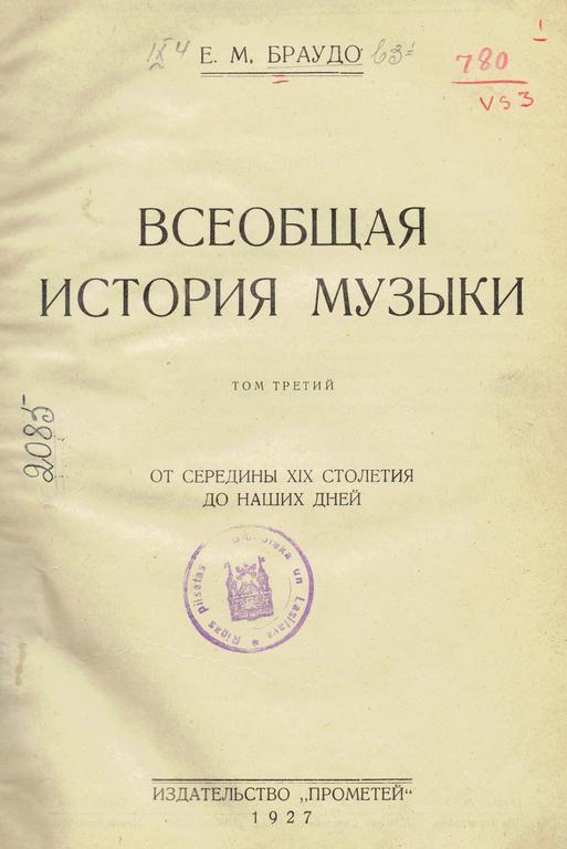 E.M. Braudo