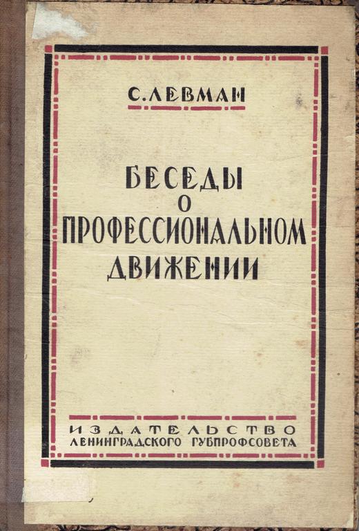 S.Levman, Sarunas par profesionālo kustību / Беседы о профессиональном движении