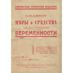 M.Dembskaja, Grūtniecības novēršanas pasākumi un līdzekļi/Меры и Средства для предупрезгдения беременности