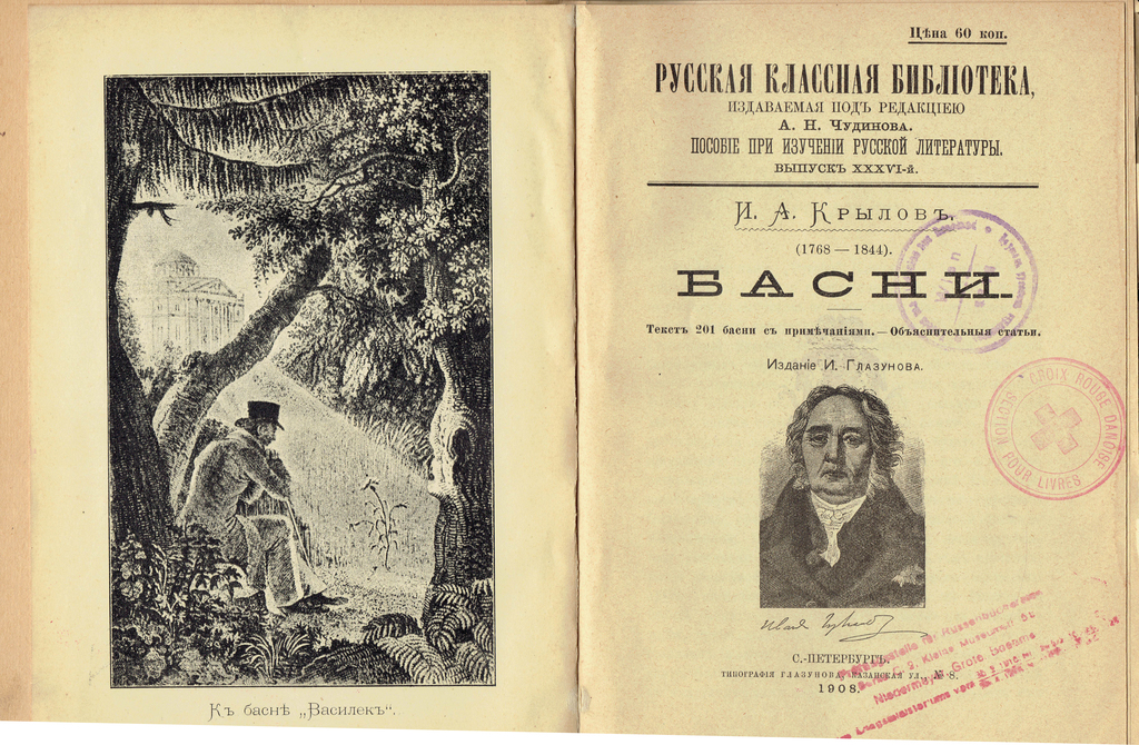 I.A. Krilovs