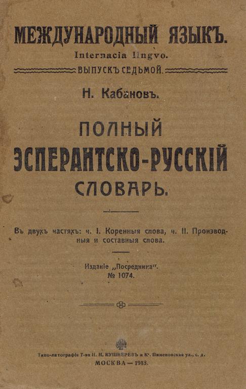 Vārdnīca - Полный Эсперантско-Русский словарь