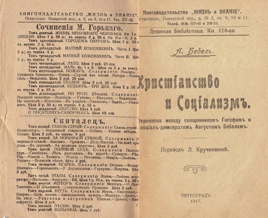 Христианство и социализмъ, Интеллигенция и социализмъ  (2 gab.)