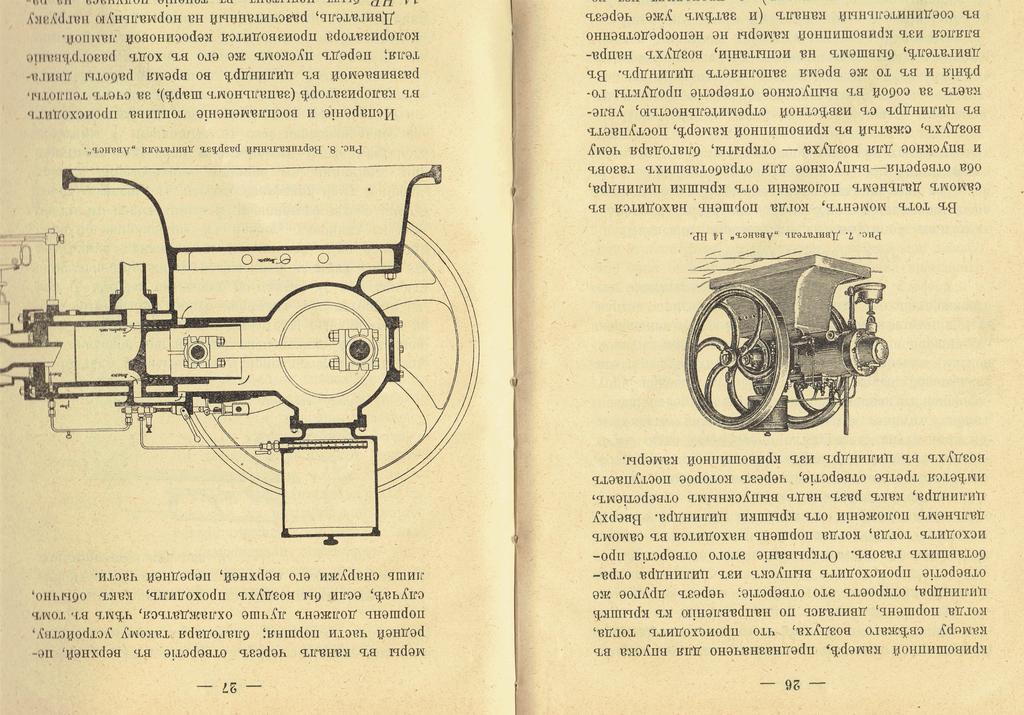 Nelielas jaudas iekšdedzes dzinēju izvēle / Виборъ двигателей втнутренняго горения, I, II