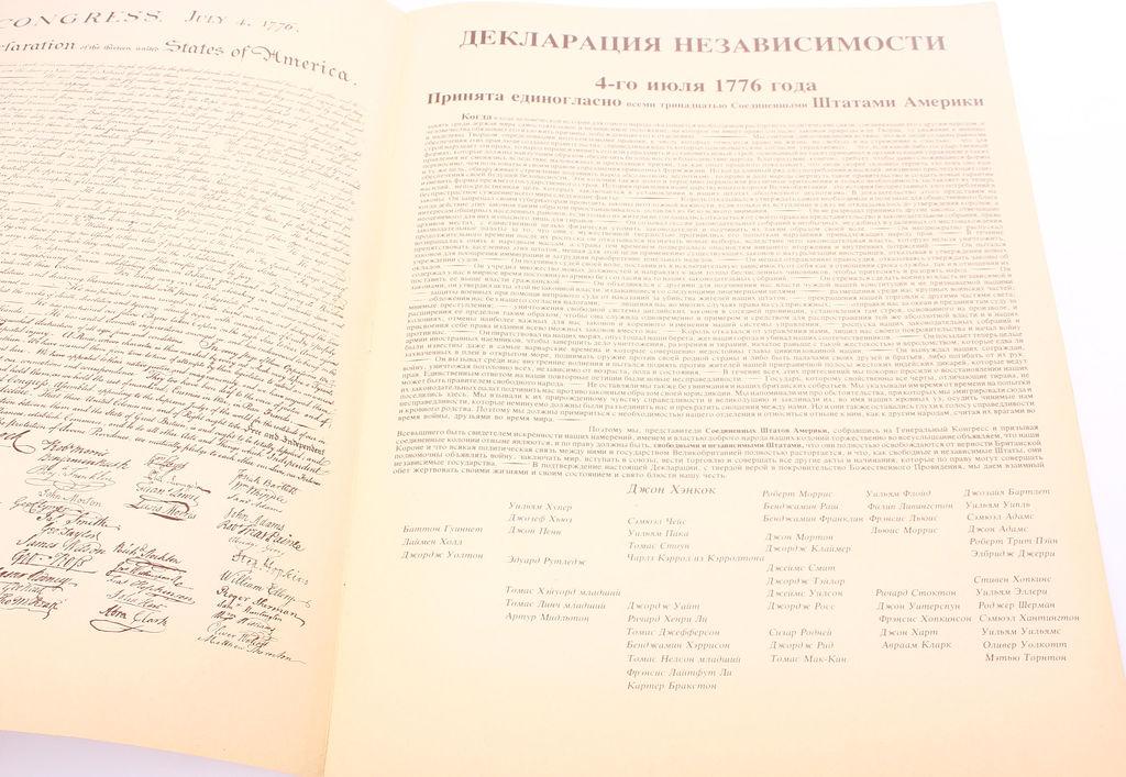 Декларация независимости конституция билль о правах 1776-1976