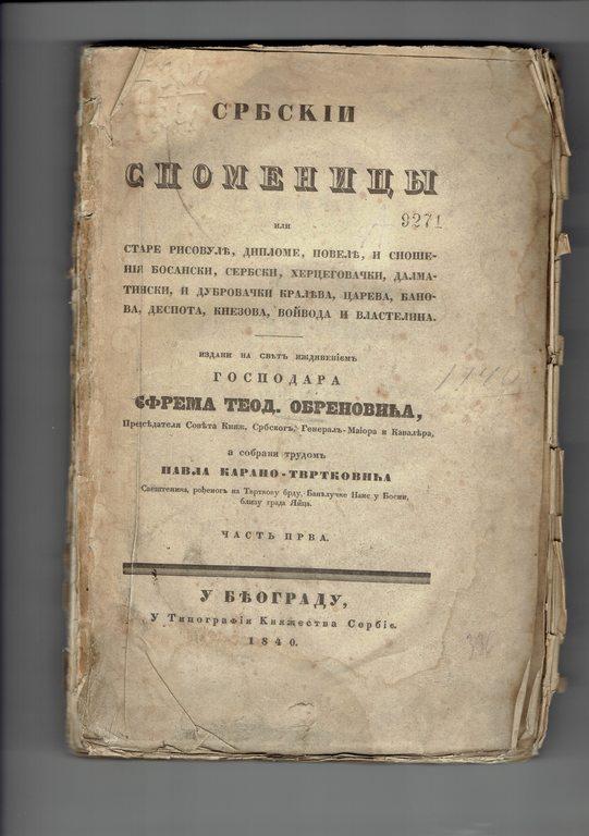 Србский Споменицы (Serbu valodā)
