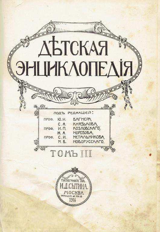 Детская энциклопедия, томъ III
