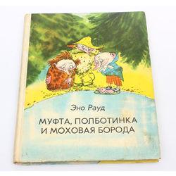 Эно Рауд, Муфта, полботника и Муховая борода