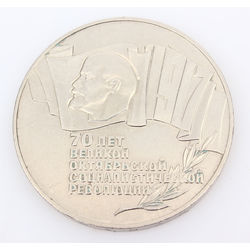 5 ruble coin 1987