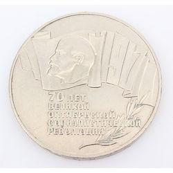 5 rubļu monēta 1987