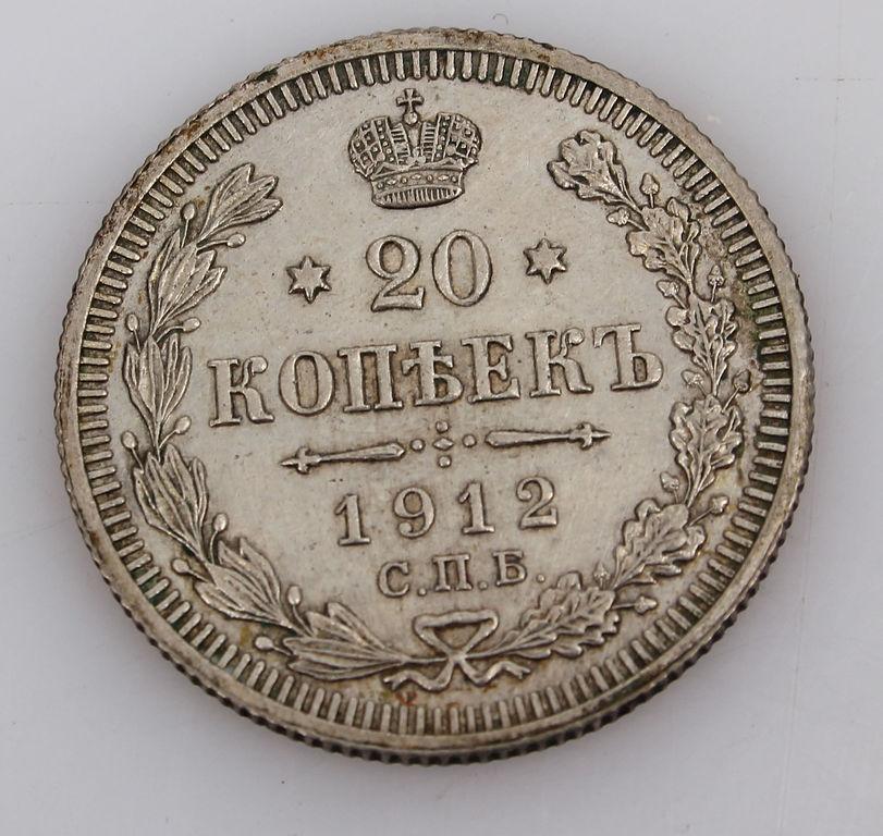 Sudraba 20 kapeiku monēta 1912
