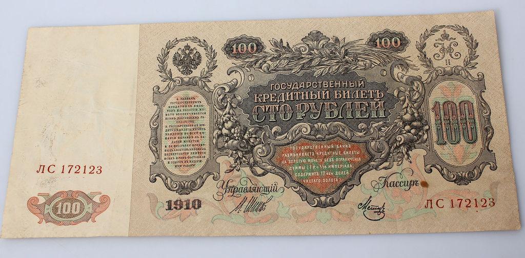Государственнй кредитный билеть 100 rubļi