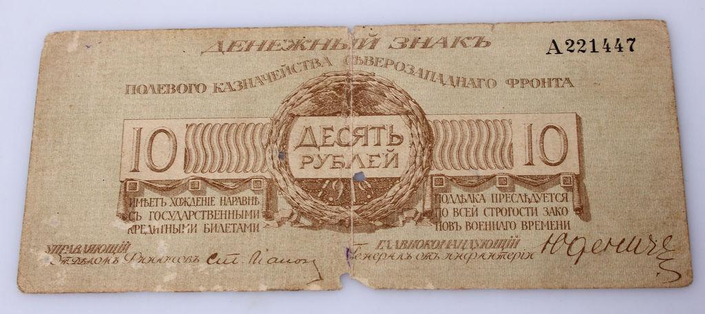 Naudas zīme 10 rubļi