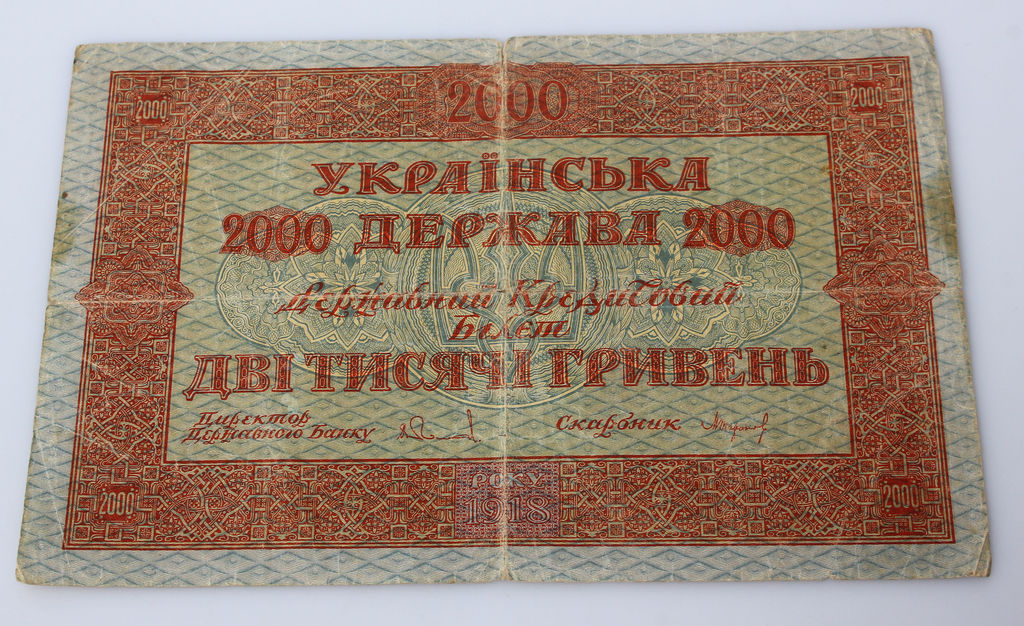 Kredīta biļete 2000  grivnas