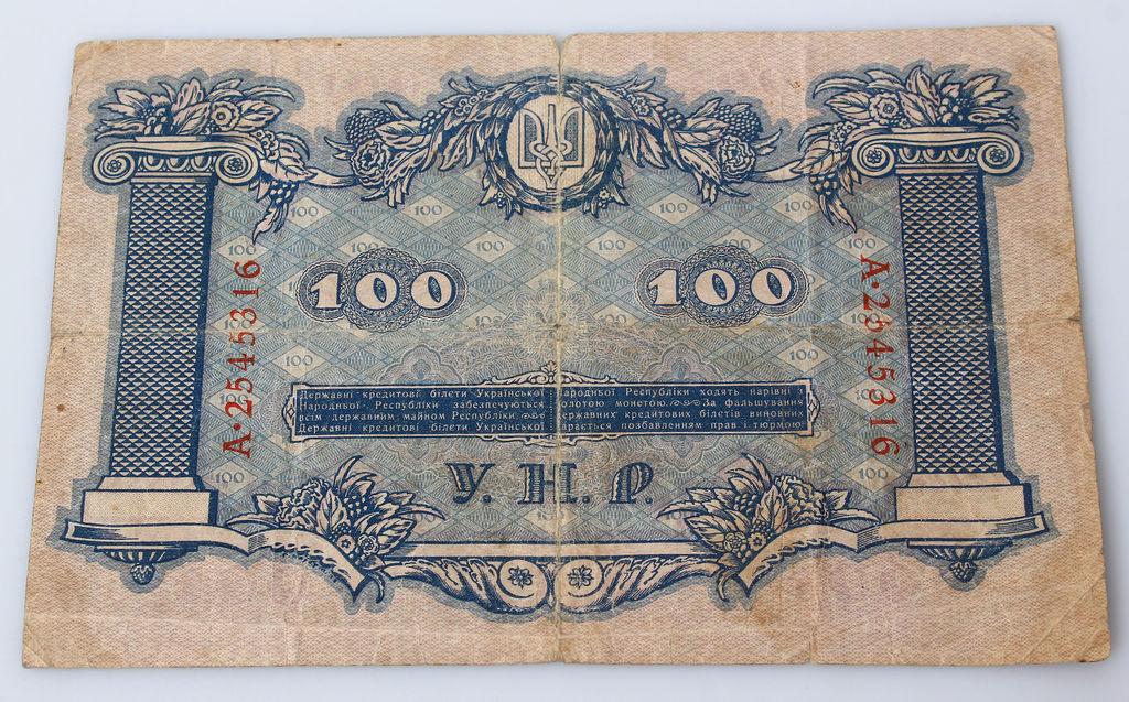 Kredīta biļete  100 grivnas