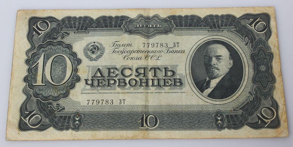 Kredīta biļete 10 червонцев