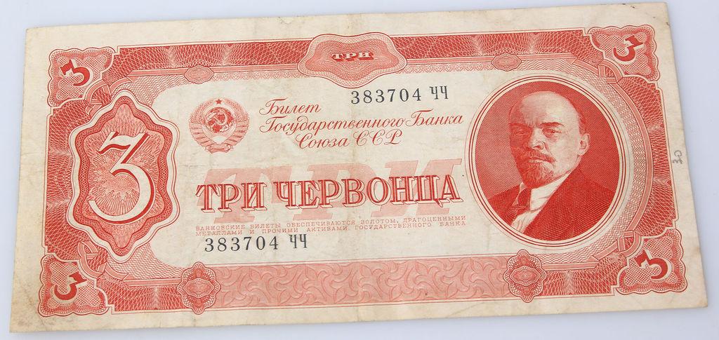 Kredīta biļete 3 червонца