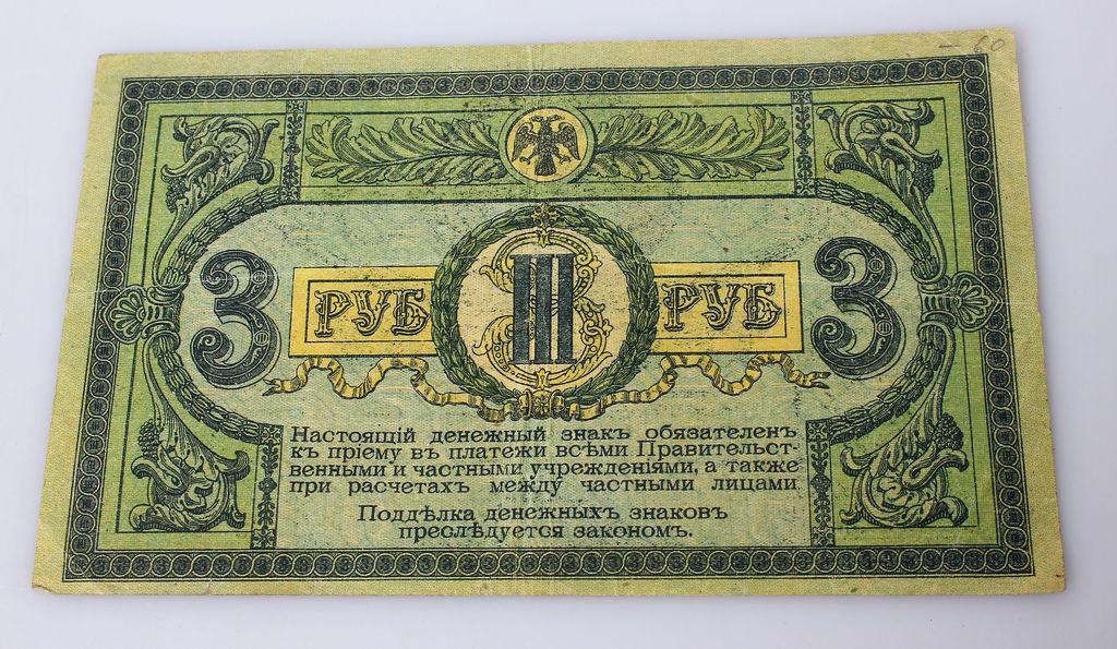 3 rubļu banknote