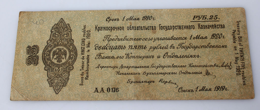 25 rubļi banknote