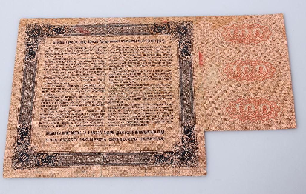 100 rubļi 1915