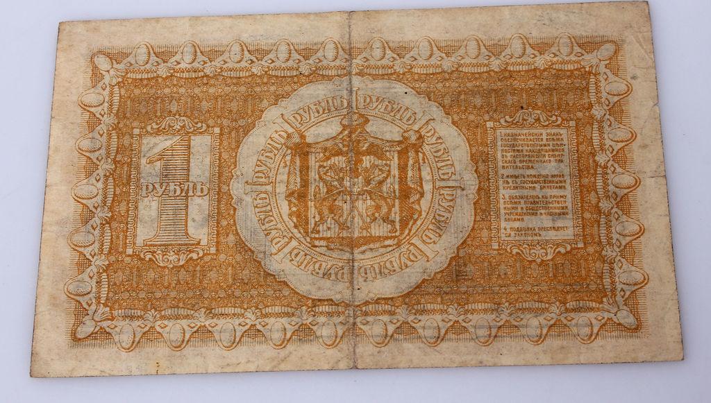 1 rublis 1918
