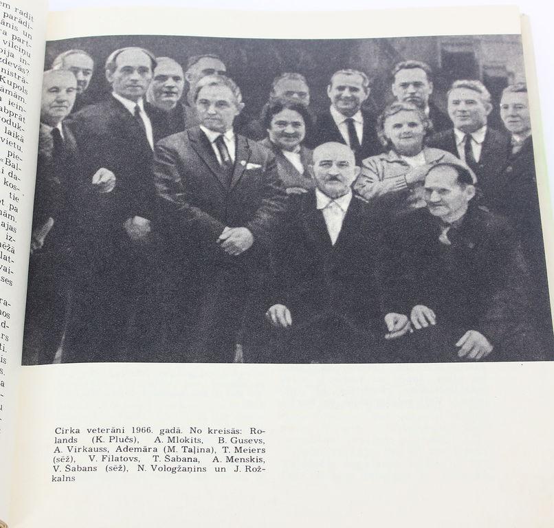 Ģirts Dzenītis, Latviešu cirka vēstures lappuses