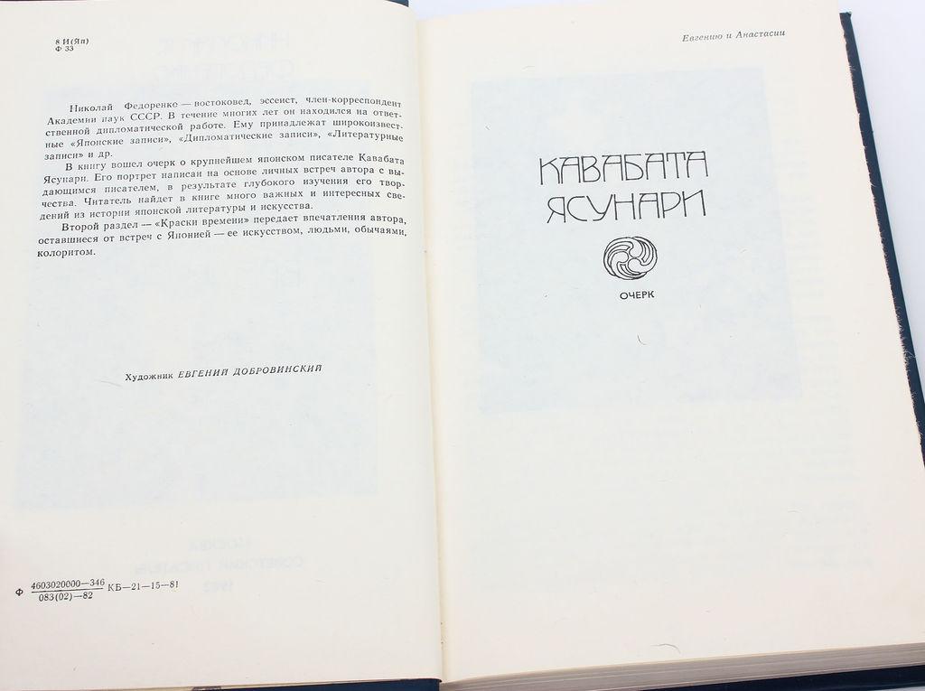 Николант Т. Федоренко, Кавабата Ясунари, Краски Времени
