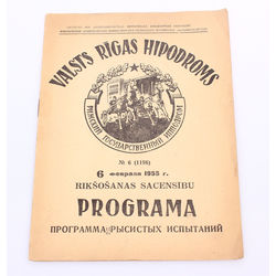 State Riga Hippodrome. Scrambling race program