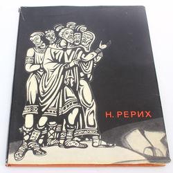 V.P.Knjazeva, Н.Рерих