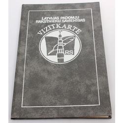 Latvijas Padomju Rakstnieku savienības vizītarte