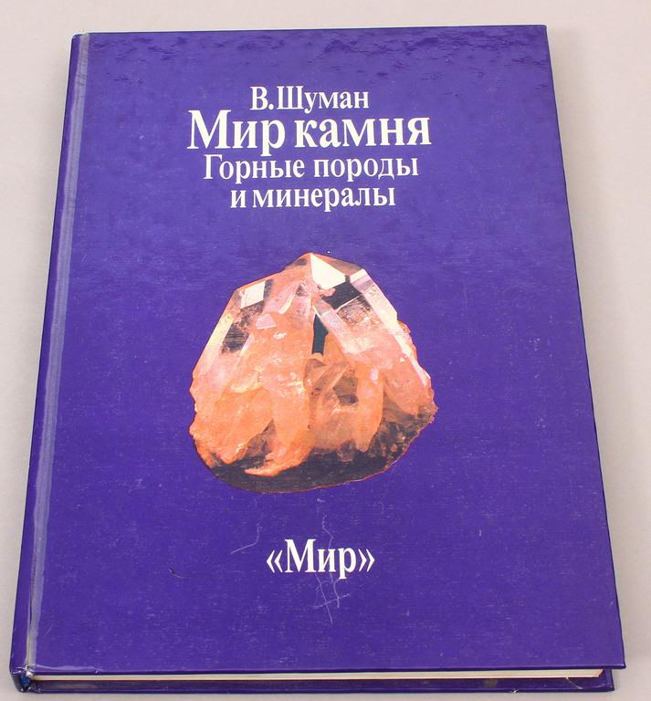 V.Šumans