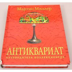 Martina Miller, ''Антиквариат руководитель коллекционера''