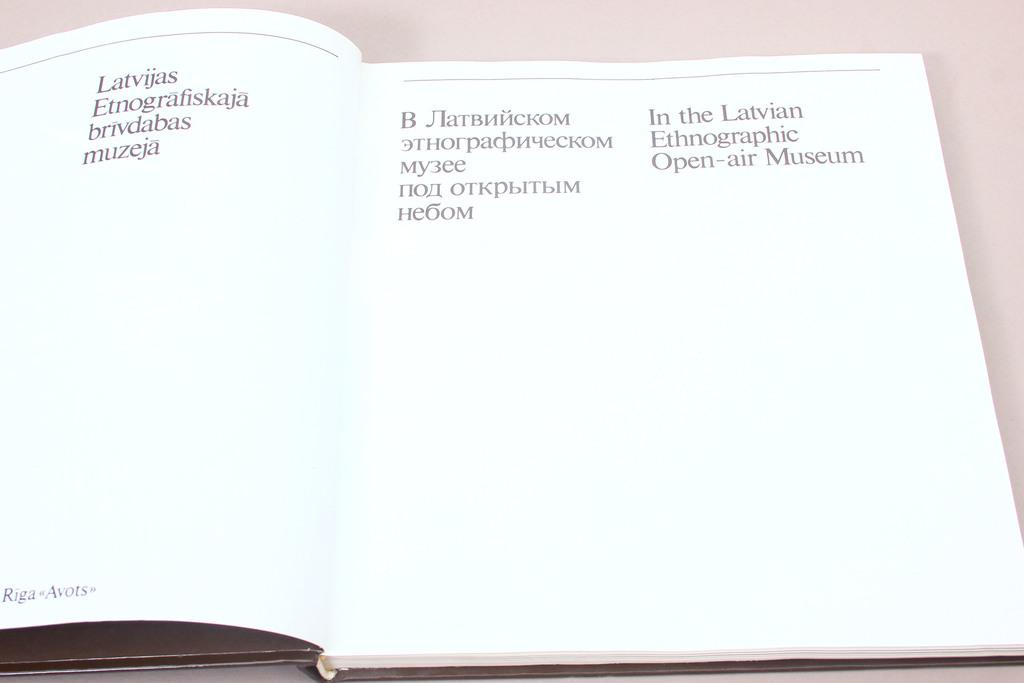 Ervins Vēveris, Mārtiņš Kuplais, Latvijas Etnogrāfiskajā Brīvdabas muzejā
