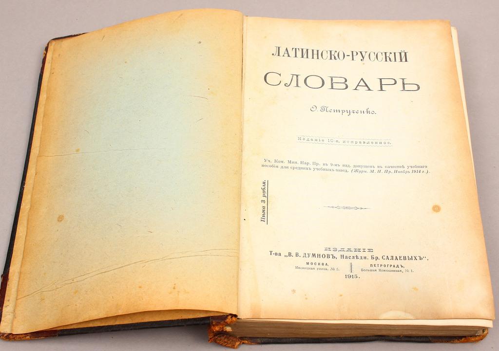 Латинского-русскый словарь, О.Петрученко