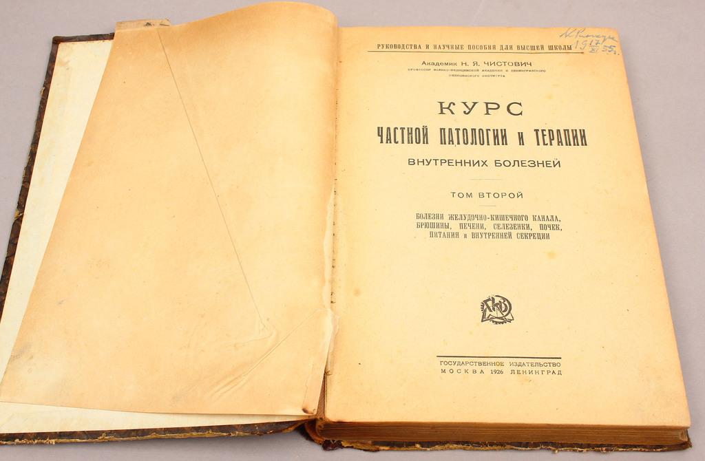 Курс частной патологии и терапии внутренних болезней, Н.Я.Чистович