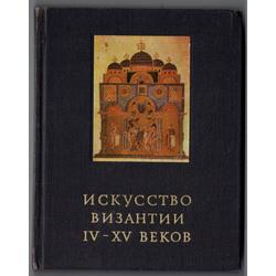 В.Лихачева, Искусство Бизантии  IV-XV веков