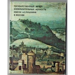 Государственный музей Изобразительных искусств имени А.С.Пушкина в Москве