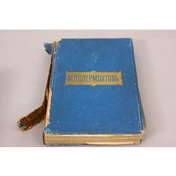 Полное собраные сочинений М.Ю. Лермонтова(1.sējums)