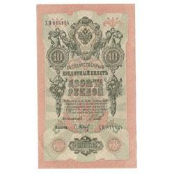 Kredītbiļete 10 rubļi 1909
