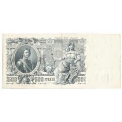 Kredītbiļete 500 rubļi 1912