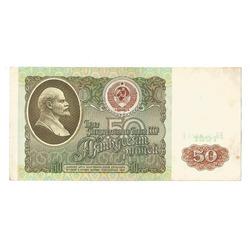 50 rubļi 1991