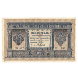 Kredītbiļete 1 rublis 1898