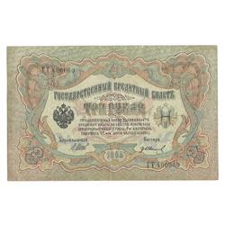 Kredītbiļete 3 rubļi
