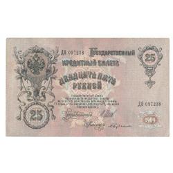 Kredītbiļete 25 rubļi 1909
