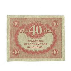 40 rubļi