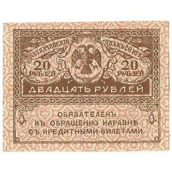 20 rubļi