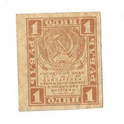 1 rublis