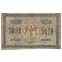 Kredītbiļete 5 000 rubļi 1918