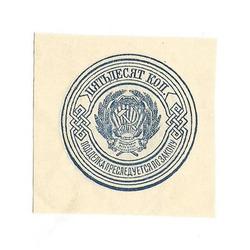 50 kapeikas 1923