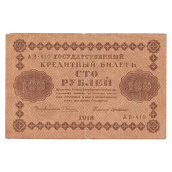 Kredītbiļete 100 rubļi