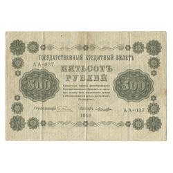 500 rubļi 1918